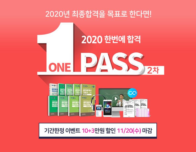 2020 ONE PASS(2차)