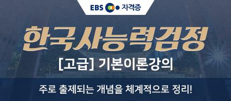 한국사능력검정, 고급_기본이론강의