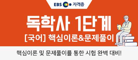독학사 1단계, 국어 _ 핵심이론&문제풀이