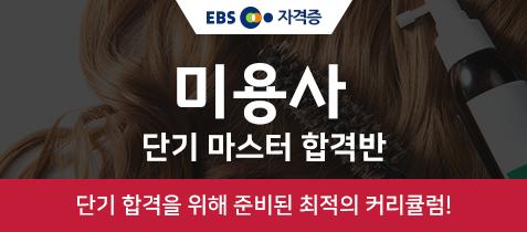 2020 미용사, 한국산업인력공단에서 주최한 국가자격증 접수 순위 7위!