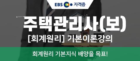 주택관리사, 회계원리 _ 기본이론강의