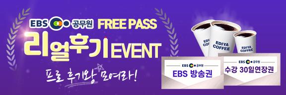 EBS 공무원 FREE PASS 리얼 후기 EVENT