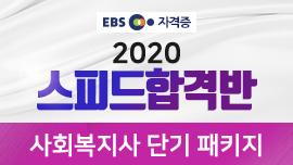 2020 사회복지사 1급
