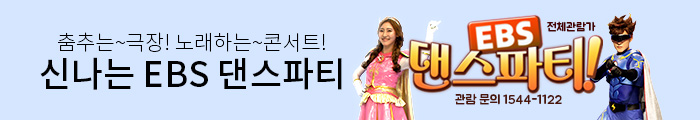 2019.12.21(토) ~ 2020.2.2(일) EBS미디어 가족뮤지컬 '베이비버스' 예매클릭