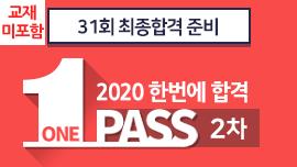 [교재미포함] 2020 ONE PASS(2차)