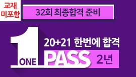 [교재미포함] 20+21 ONE PASS(2년)