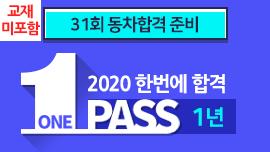 [교재미포함] 2020 ONE PASS (1년)