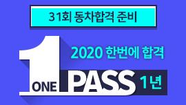 2020 ONE PASS(1년), 2020 1,2차 동차합격을 위한 패키지