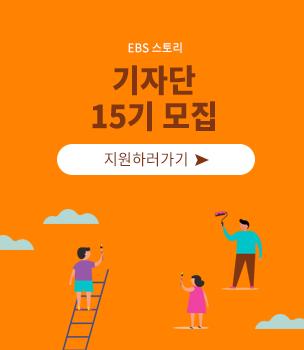 EBS 스토리 기자단 15기 모집 지원하러 가기