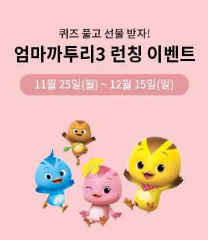 퀴즈 풀고 선물 받자! 엄마까투리3 런칭 이벤트 11월 25일(월) ~ 12월 15일(일)