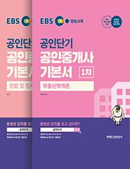 [세트] 2020년 EBS 공인중개사 1차기본서 (2권), 1차 기본서(2권)