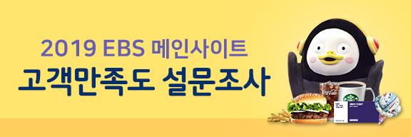 2019 EBS 메인사이트 고객만족도 설문조사 이벤트