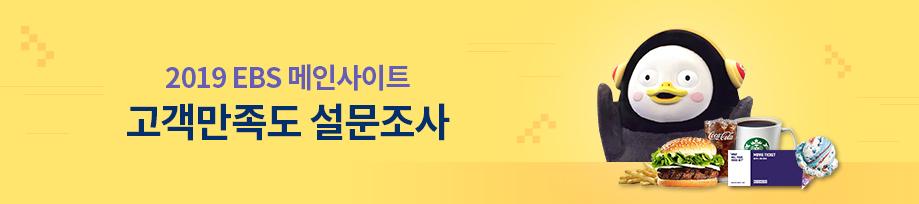 2019 EBS 메인사이트 고객만족도 설문조사 11월 07일(수) ~ 12월 08일(일)