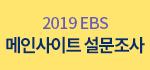 2019 EBS메인사이트 고객만족도 이벤트
