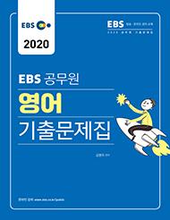 2020 EBS공무원영어기출문제집
