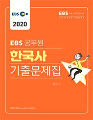 2020EBS공무원한국사기출문제집