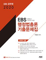 2020 EBS 공무원, 행정법총론 기출문제집