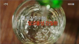 명의, 술 한 잔의 위험, 알코올성 간질환