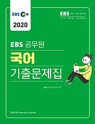 2020EBS공무원국어기출문제집