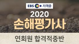 2020 손해평가사 합격적중반, 2020년까지 2천여명 인력 확보 예정!