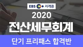 2020 전산회계 프리패스합격반, 기업의 채용 직무분야 1위!
