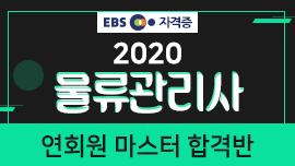 2020 물류관리사 마스터합격반, 국제화시대 필수 국가공인자격증!