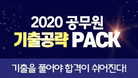 2020 기출공략 PACK , 기출을 풀어야 합격이 쉬어진다!