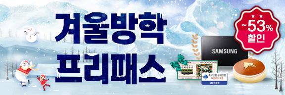 [EBS중학프리미엄] 겨울방학 프리패스 특별 할인 이벤트