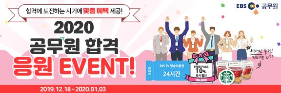 2020 공무원 합격 응원 EVENT