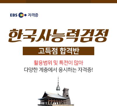 한국사능력
