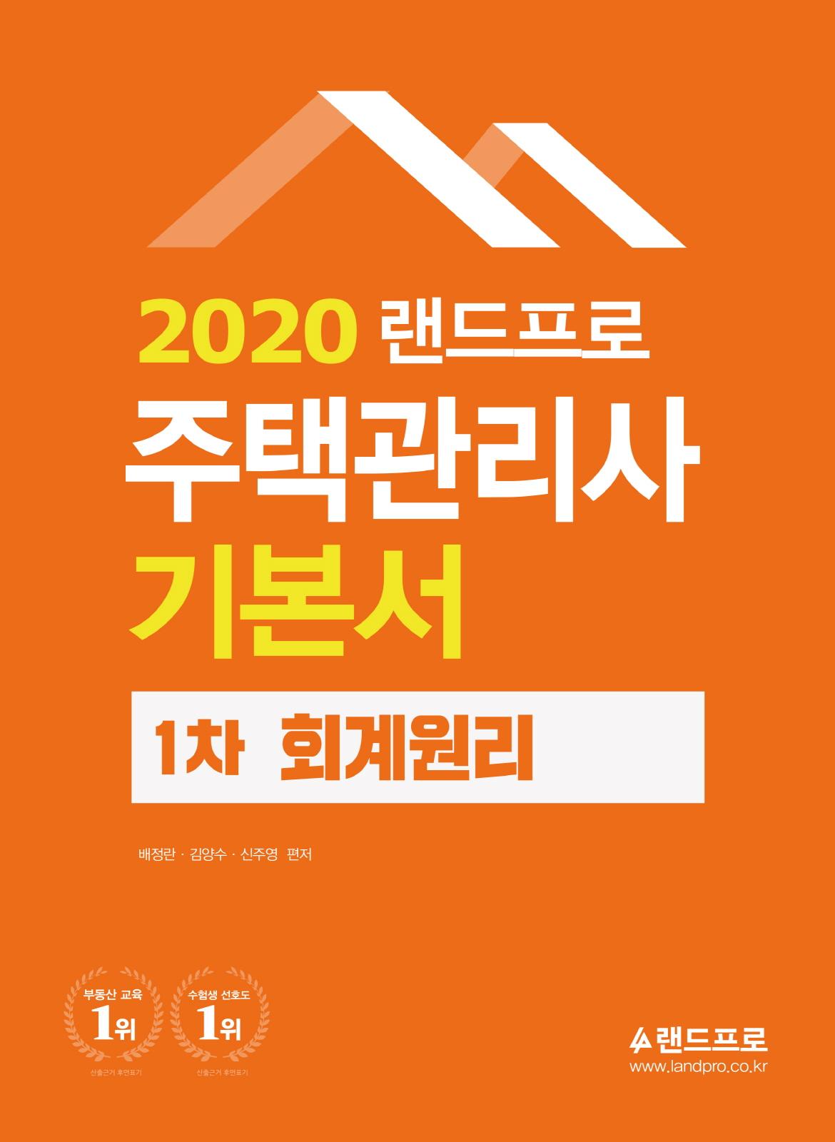 2020 주택관리사, 1차 회계원리 기본서