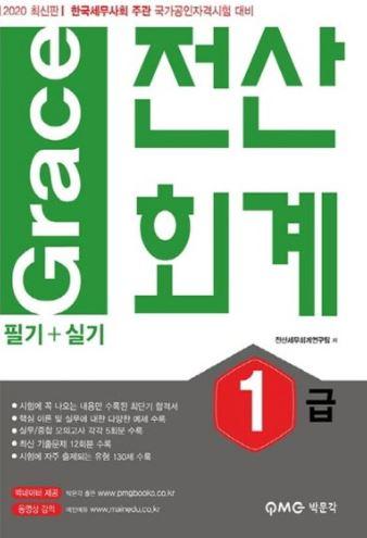 2020 Grace 전산회계 1급, 필기+실기
