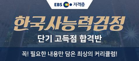 19+20 한국사능력, 활용범위 및 특전이 많은 자격증!