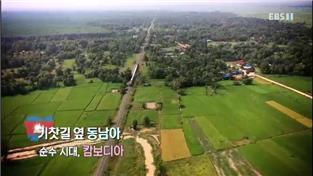 기찻길 옆 동남아 - 순수 시대 캄보디아