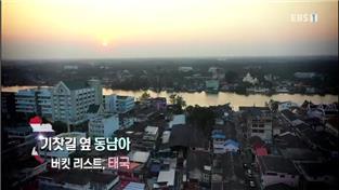 기찻길 옆 동남아 - 버킷리스트 태국