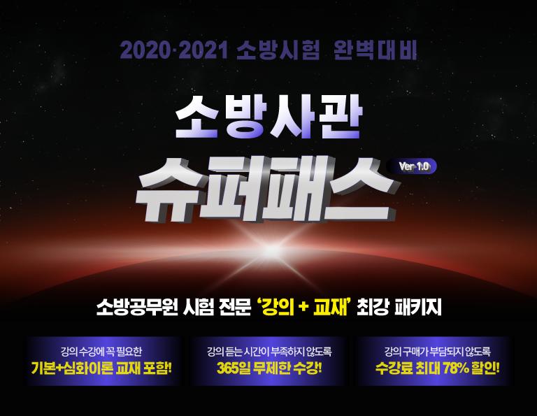 2020 소방사관 슈퍼 패스