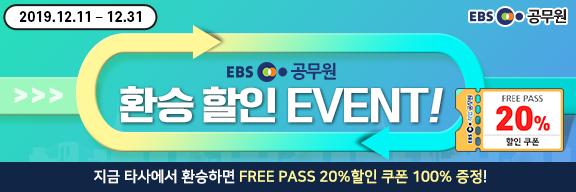 EBS직업 공무원 환승 할인 EVENT