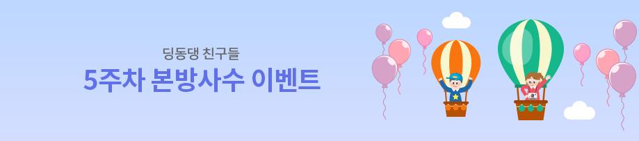 딩동댕 친구들 5주차 시청후기 이벤트 12월 9일(월) ~ 12월 15일(일)