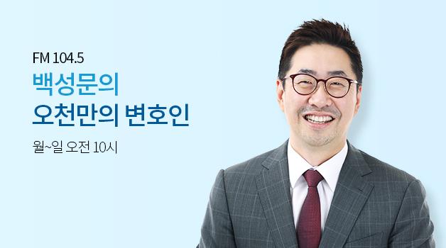 백성문의'오천만의 변호인'