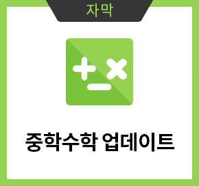 자막 : 중학수학 업데이트