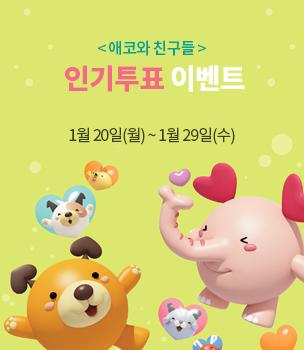애코와 친구들 인기투표 이벤트 1월 20일(월) ~ 1월 29일(수)