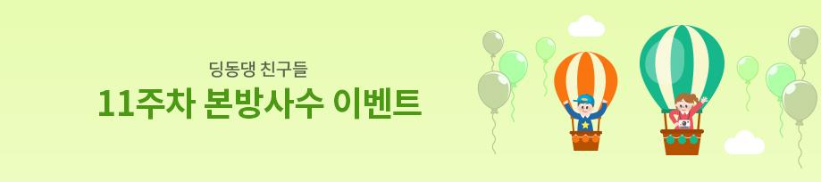 딩동댕 친구들 11주차 시청후기 이벤트 1월 20일(월) ~ 1월 26일(일)