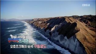 땅 끝 사람들 러시아-오호츠크해의 보석 쿠릴열도