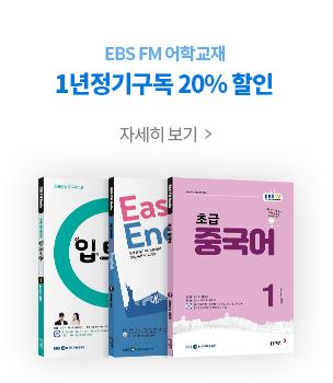 EBS FM 월간지 신학기 정기구독 이벤트