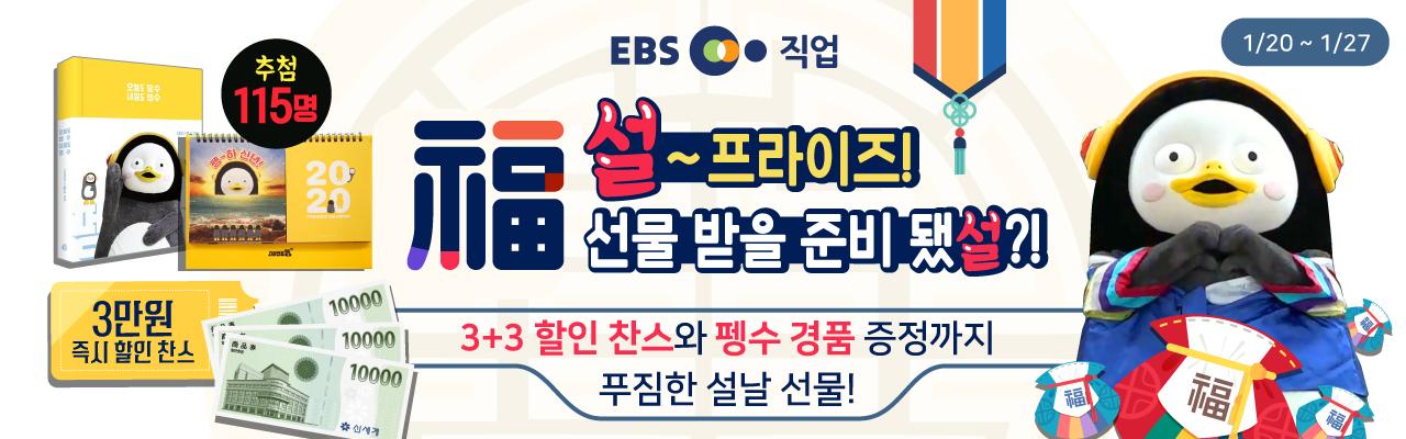 EBS 직업 설프라이즈 이벤트