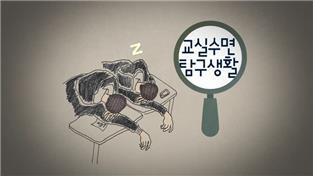 지식채널e, 교실수면탐구생활
