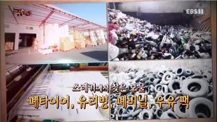 극한 직업, 쓰레기에서 찾은 보물 - 폐타이어, 유리병, 폐비닐, 우유팩