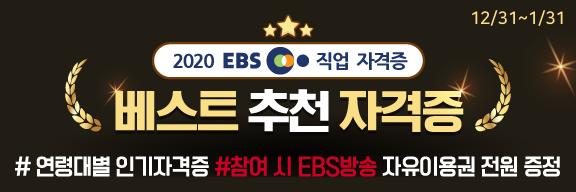 2020 EBS직업 자격증 베스트 추천 자격증