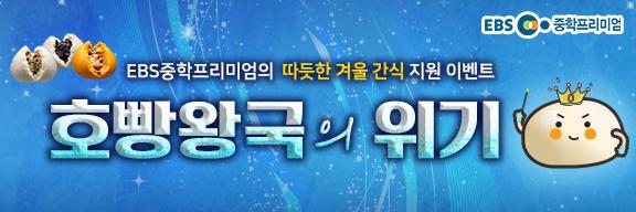 [EBS중학프리미엄] 겨울 간식 지원 이벤트! 호빵왕국의 위기!!