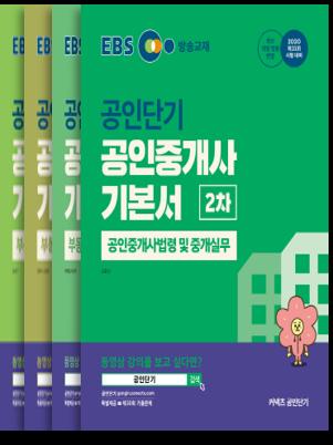 [세트] 2020년 EBS 공인중개사 2차 기본서(4권) , [세트] 2020년 EBS 공인중개사 2차 기본서(4권)